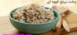 نکات خاص در پخت برنج قهوه ای
