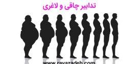 توصیه بهداشتی: تدابیر چاقی و لاغری