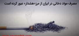 مصرف مواد دخانی در ایران از مرز «هشدار» عبور کرده است