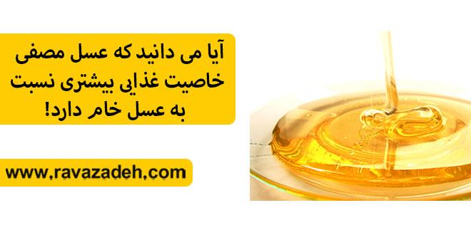 آیا می دانید که عسل مصفی خاصیت غذایی بیشتری نسبت به عسل خام دارد!