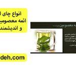 انواع چای ایرانی مورد تأیید ائمه معصومین(علیهم السلام) و اندیشمندان بزرگ اسلامی