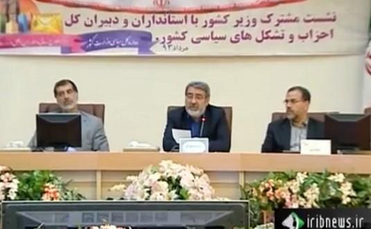 اولین نشست مشترک وزیر کشور با دبیران کل احزاب سیاسی برگزار شد