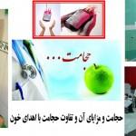 حجامت - اهدای خون