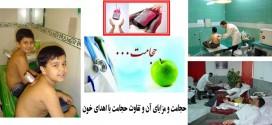 توصیه بهداشتی: حجامت و مزایای آن و تفاوت حجامت با اهدای خون تعریف حجامت
