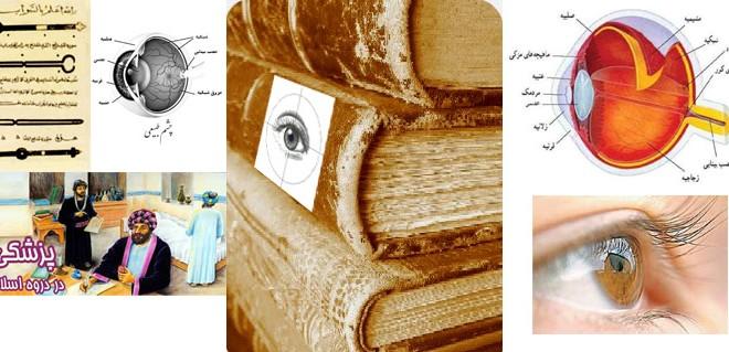 بیان کتاب تذکره الکحالین (چشم پزشکی)