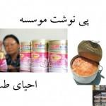 مواد غذایی آلوده