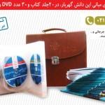 بسته آموزشی طب ایرانی - اسلامی