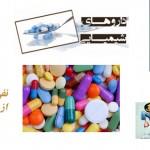 نفی داروهای فرنگی