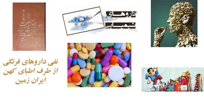نفی داروهای فرنگی از طرف اطبای کهن ایران زمین