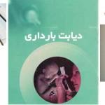 خطر ابتلا به دیابت بارداری