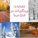 تدابیر فصل سرما (فصول پاییز و زمستان)