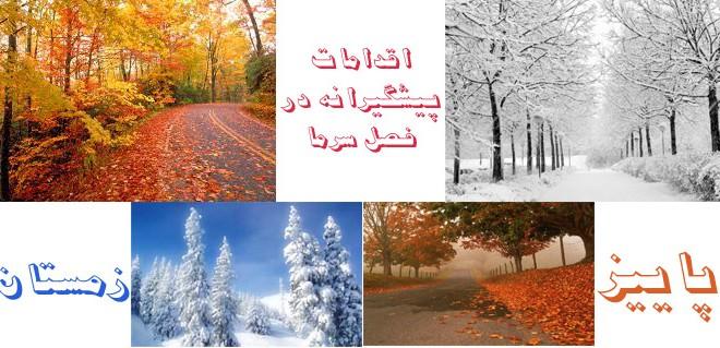 پائیز و زمستان