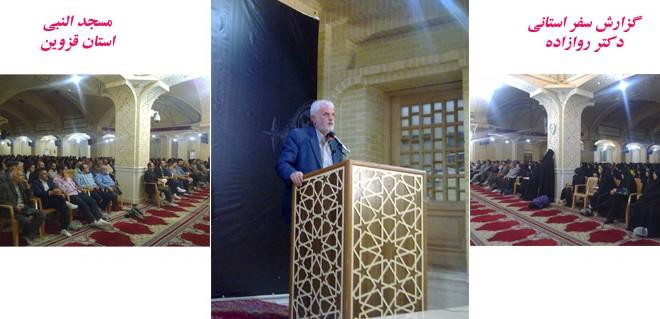 گزارش سفر استانی دکتر روازاده به استان قزوین
