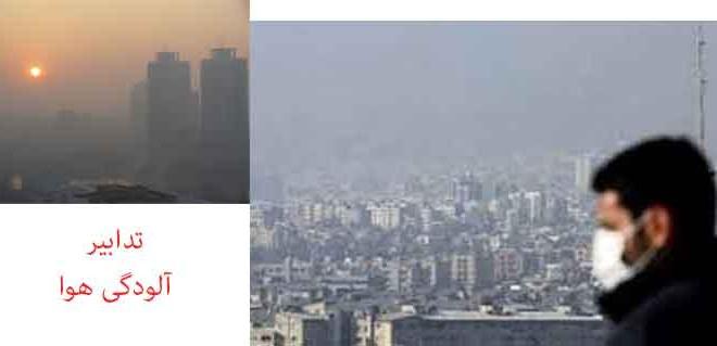 توصیه بهداشتی: تدابیر آلودگی هوا