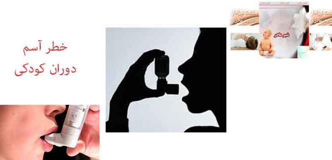 آیا می دانید که شیر مادر می تواند خطر آسم دوران کودکی را کاهش دهد؟