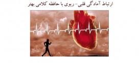 ارتباط آمادگی قلبی- ریوی با حافظه کلامی بهتر