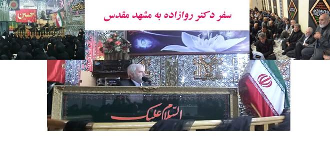 گزارش سفر دکتر روازاده به مشهد مقدس