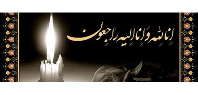 پیام تسلیت از طرف اعضای شورای مرکزی جامعه اسلامی حامیان کشاورزی ایران