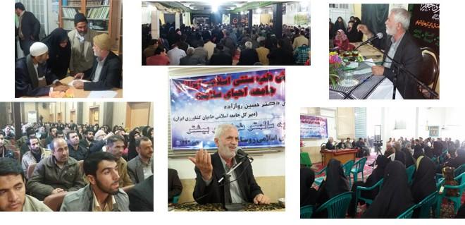 گزارش سفر استانی آقای دکتر روازاده به استان فارس + تصاویر