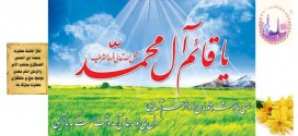 آغاز امامت امام زمان (عج) مبارک باد