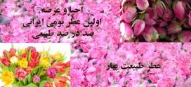 احیا و عرضه اولین عطر بومی ایرانی صد در صد طبیعی