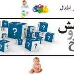 بیماریها و تدابیر اطفال