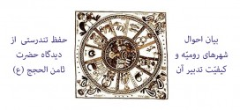 بیان احوال شهرهای رومیّه و کیفیّت تدبیر آن –  مطابق با ماه اول سال خورشیدی