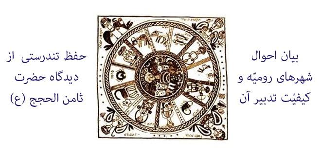 بیان احوال شهرهای رومیّه و کیفیّت تدبیر آن – مطابق با ماه هفتم سال خورشیدی
