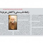 دکتر حسین روازاده پزشک عمومی و حکیم طب سنتی ایران