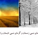 سرمای زمستان و گرمای  تابستان