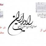 گزارش رادیو ایران در خصوص نمک دریا