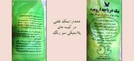 هشدار: نمک تقلبی در کیسه های پلاستیکی سبز رنگ