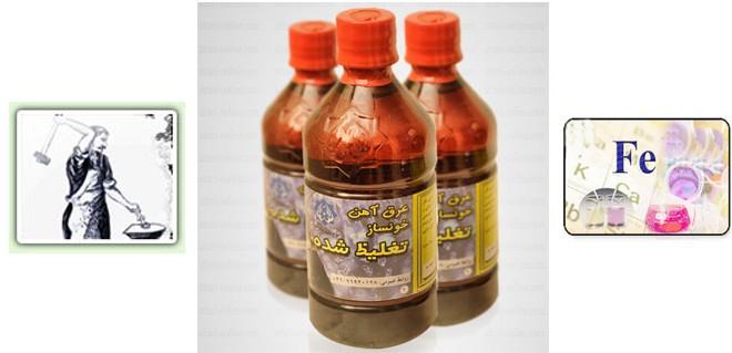آیا می دانید عرق خونساز ( آب آهن تاب) که توسط حکمای ایرانی جهت رفع کمبود آهن توصیه شده است چه خواص منحصر به فردی دارد؟