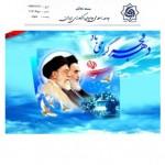 بیانیه جامعه اسلامی حامیان کشاورزی ایران