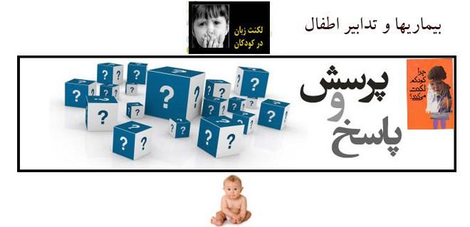 لکنت زبان کودک که مادرزادی نبوده