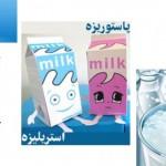 شیرهای پاستوریزه