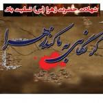 تسلیت شهادت حضرت زهرا علیهاالسلام