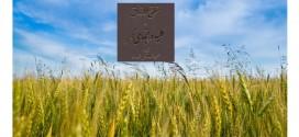 مبانی کشاورزی بومی – مفتاح هشتم