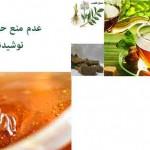 مصرف عسل با نوشیدنی های داغ