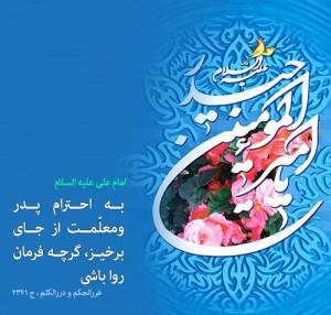 milad emam Ali -1
