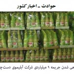 قطعی شدن جریمه 9 میلیاردی شرکت آبلیموی دستچین