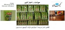 قطعی شدن جریمه ۹ میلیاردی شرکت آبلیموی دستچین