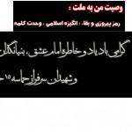 سالروز رحلت جانگداز امام خمینی (ره)