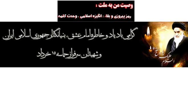 سالروز رحلت جانگداز امام خمینی (ره) تسلیت باد