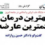 گفتوگو با دکتر حسين روازاده