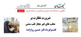نگاهی به جایگاه طب ایرانی-اسلامی در جامعه امروز (گزارش روز کیهان-گفتوگو با دکتر حسین روازاده)