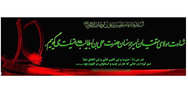 شهادت امیر المؤمنین حضرت امام علی علیه السلام تسلیت باد