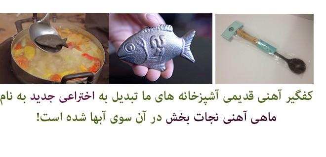 کفگیر آهنی قدیمی آشپزخانه های ما تبدیل به اختراعی جدید به نام ماهی آهنی نجات بخش در آن سوی آبها شده است!