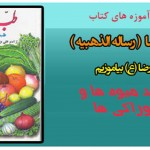 فواید میوه ها و خوراکی ها