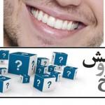 بیماریهای دهان و دندان
